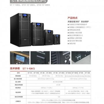 金武士UPS 1-200K