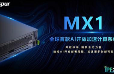 加快AI芯片落地智算中心!浪潮发布业界首款AI开放加速系统MX1